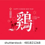 2017 chinese new year card.... | Shutterstock .eps vector #481821268