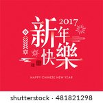 2017 chinese new year card.... | Shutterstock .eps vector #481821298