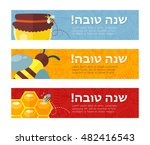 banner for jewish new year... | Shutterstock .eps vector #482416543