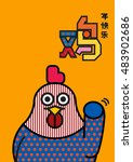 chinese new year in pop art... | Shutterstock .eps vector #483902686