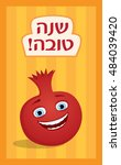 greeting card for jewish... | Shutterstock .eps vector #484039420