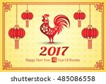 happy chinese new year 2017... | Shutterstock .eps vector #485086558