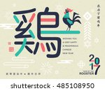 2017 new year card. chinese... | Shutterstock .eps vector #485108950