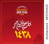 happy new hijri year 1438 ... | Shutterstock .eps vector #485294410