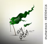 saudi arabia national day in... | Shutterstock .eps vector #485504116