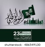 vector festive banner with... | Shutterstock .eps vector #486549130