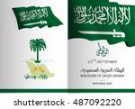 illustration of saudi arabia... | Shutterstock .eps vector #487092220