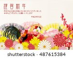 rooster chicken greeting card... | Shutterstock .eps vector #487615384