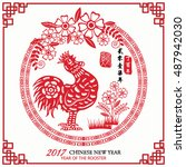 2017 lunar new year of the... | Shutterstock .eps vector #487942030