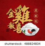 chinese new year card design... | Shutterstock .eps vector #488824834