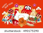 new year's card 2017 | Shutterstock .eps vector #490175290