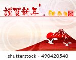rooster chicken fuji new year's ... | Shutterstock .eps vector #490420540