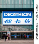 Small photo of BEIJING, CHINA - SEPTEMBER 24, 2016: People are seen at the entrance of a Decathlon store. Decathlon, a retail company founded in 1976, is one of the largest sporting goods retailers in the world.