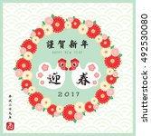 Year Of Rooster 2017 New Year...