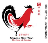 new year of the red rooster.... | Shutterstock .eps vector #492601408
