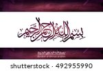 arabic and islamic calligraphy... | Shutterstock .eps vector #492955990