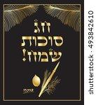 happy sukkot holiday  hebrew... | Shutterstock .eps vector #493842610