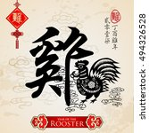 Chinese Zodiac Rooster With...