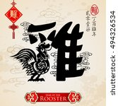 chinese zodiac rooster with... | Shutterstock .eps vector #494326534