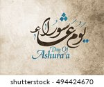 holly day of ashura   the... | Shutterstock .eps vector #494424670