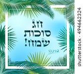 happy sukkot holiday. hebrew... | Shutterstock .eps vector #494662324