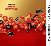 2017 chinese new year greeting... | Shutterstock .eps vector #495638953