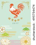 japanese new year card 2017  ... | Shutterstock .eps vector #495754474