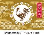 japanese new year card 2017  ...   Shutterstock .eps vector #495754486