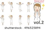 diverse set of female nurse  ... | Shutterstock .eps vector #496525894