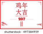 chinese greeting card.... | Shutterstock .eps vector #497384959