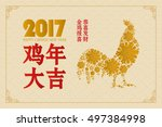 chinese greeting card.... | Shutterstock .eps vector #497384998
