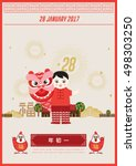 28 january 2017  chinese... | Shutterstock .eps vector #498303250