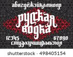 fantasy gothic font. cyrillic... | Shutterstock .eps vector #498405154