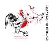 greeting card chinese new year. ... | Shutterstock . vector #498603484