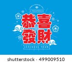 chinese new year greeting... | Shutterstock .eps vector #499009510