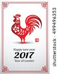chinese new year 2017 card is... | Shutterstock .eps vector #499496353
