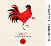 chinese new year greeting card... | Shutterstock .eps vector #500269600