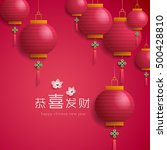 chinese new year background.... | Shutterstock .eps vector #500428810