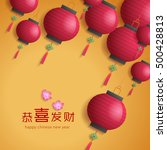 chinese new year background.... | Shutterstock .eps vector #500428813