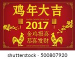 chinese greeting card gold.... | Shutterstock .eps vector #500807920