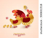 oriental happy chinese new year ... | Shutterstock .eps vector #500831518