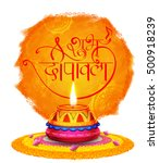illustration of shubh deepawali ... | Shutterstock .eps vector #500918239