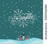 happy hanukkah invitation card...   Shutterstock .eps vector #500936080