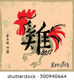 vector chinese hand drawn... | Shutterstock .eps vector #500940664