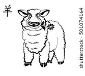 sheep. text that appears in an... | Shutterstock .eps vector #501074164