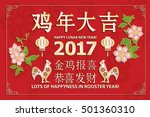 lunar new year. greeting card.... | Shutterstock .eps vector #501360310