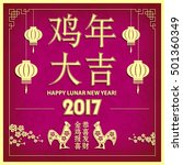 lunar new year. greeting card....   Shutterstock .eps vector #501360349