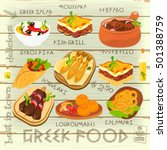 greek food menu card with... | Shutterstock .eps vector #501388759