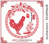 chinese new year of the rooster ... | Shutterstock .eps vector #501896638