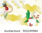 illustration of rooster and new ... | Shutterstock .eps vector #502249084